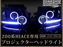 トヨタ ハイエース 200系 2型 前期 12連LED&イカリング内臓 プロジェクターヘッドライト インナーブラック ブラック ヘッドランプ 本体 ユニット 後付け 純正交換