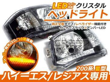 トヨタ ハイエース 200系 3型 後期 アンバーLED内蔵 クリスタルヘッドライト インナーブラック ブラック ヘッドランプ 本体 ユニット 後付け 純正交換
