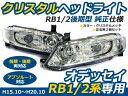 【HIDフルキット 8000K 付き】 ホンダ オデッセイ RB1 RB2 アブソルート対応 フルクリスタルヘッドライト インナーメッキ クリスタル ヘッドランプ 本体 ユニット 後付け 純正交換