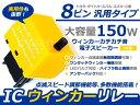 8P 8ピン ICリレー ICウインカー ICウィンカーハイフラ防止 LEDウィンカー 抵抗 LED対応 点滅調整可 LED トヨタ スズキ ダイハツ スバル