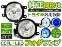 CCFLリング LEDフォグランプ ラクティス NCP100/NCP105 ブル...