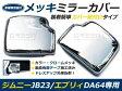 JB23ジムニー/DA64W エブリィワゴン メッキドアミラー/サイドミラー/メッキミラーカバー