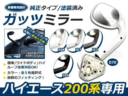 塗装済み ハイエース 200系 ガッツミラー アンダーミラー 前期/後期対応 DX/S-GL 標準車 ワイドボ...