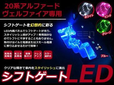 【選べるカラー4色】 アルファード/ヴェルファイア H20.5〜 20系 LEDシフトゲートイルミネーション シフトイルミ ブルー ホワイト ピンク グリーン 青 白 桃 緑 内装パーツ LED