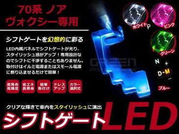 【選べるカラー4色】 ヴォクシー/ノア H19.6〜 70系 LEDシフトゲートイルミネーション シフトイルミ ブルー ホワイト ピンク グリーン 青 白 桃 緑 内装パーツ LED
