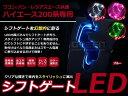 【選べるカラー4色】 ハイエース H19.8? 200系 LEDシフトゲートイルミネーション シフトイルミ ブルー ホワイト ピンク グリーン 青 白 桃 緑 内装パーツ LED