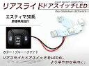 【選べるカラー2色】 トヨタ エスティマ LEDリア スライドドアスイッチ ブルー/ホワイト イルミ ルームランプ 天井
