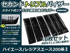 ハイエース 200系 前期後期対応 H16.8~200系ハイエース トリプルバイザー6枚セット/サイドバイ...
