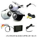 お得な バックカメラ/リアカメラ & モニターセット/バックモ...