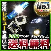 HID キット 【送料無料】【あす楽対応】フルキット H4スライド / H11 / HB4 / H1 / H3 / H7 / H8 / H1 / HB3 / HB5固定 / HB5スライド 35W/55W 標準/薄型 バラスト キセノン コンバージョンキット