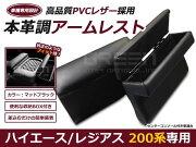 アームレスト ブラック ステッチ ベージュ ホワイト ポケット コンソール キルティング スティッチ チェック クッション