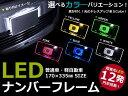 5色から選べる 12V車用 LEDアクリルプレート ナンバーフレーム ナンバーフレームキット ホワイト ブルー イエロー グリーン ピンク 夜間のイルミネーションに