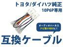 【送料無料】 オーディオハーネス トヨタ ダイハツ スバル 10P/6P 配線変換 カーオーディオ カーナビ 接続 コネクター