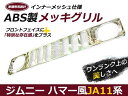 ジムニーグリル JA11 専用 ハマースタイルグリル ハマー風グリル メッキグリル メッキフロントグリル - 7,100 円