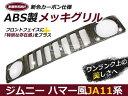 ジムニーグリル JA11専用 カーボン ハマースタイルグリル ハマー風グリル メッキグリル メッキフロントグリル - 9,400 円