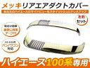 ハイエース100系 バン・ワゴン 対応 メッキリアエアダクトカバーメッキ リアエア ダクトカバー 外装 カスタム