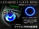 ZVW30 30系 プリウス専用 24連 シフトノブ シフトゲートイルミ シフトリング シフトイルミ LED ブルー/青