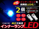 LEDインナーランプ ヴェルファイア GGH20系 ブルー/青 2個セット【純正交換用 イルミ 内装 LED フットランプ グローブボックス コンソール】