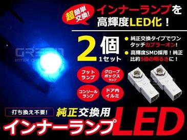 LEDインナーランプ クラウン マジェスタ URS20系/UZS20系 ブルー/青 2個セット【純正交換用 イルミ 内装 LED フットランプ グローブボックス コンソール】