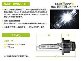 【HIDバルブバーナー】D4C/D4R/D4S兼用純正交換用バルブ12v35w6000k【純正色じゃ物足りない♪】