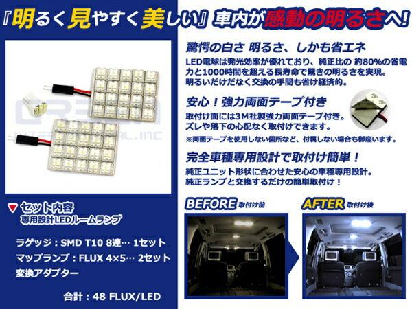 【メール便送料無料】 超高輝度LEDルームランプ S2000 AP1/2 H11〜 48発/3P ホンダ【FLUX 室内灯 電球 ホワイト 白 ルームランプセット ルーム球 カーアクセサリー 取付簡単 トランク ラゲッジ にも】