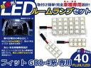 【送料無料】超高輝度LEDルームランプ フィット/Fit GD1 H13〜H19 40発/3P ホンダ【FLUX 室内灯 電球 ホワイト 白 ルームランプセット ルーム球 カーアクセサリー 取付簡単 トランク ラゲッジ にも】