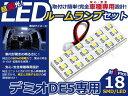 【メール便送料無料】 LEDルームランプ デミオ DE5 H19〜 1...