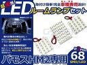 LEDルームランプ バモス HM2 H13.9〜 68発【ホンダ SM...