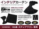 【送料無料】 遮光 カーテン ホンダ ステップワゴン RG1...
