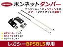 ボンネットダンパー レガシィ(レガシイ/レガシー) BP5 BL5 B...