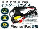 車で APPLE iPhone/iPod スマートフォン スマホ 映像 音楽を再生 充電 も可能 RCAケーブル インターフェイス カーナビ で you tubeを再生 iPhone4S iPhone4 MC748ZM/A同等品 AppleコンポジットAVケーブル