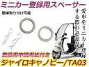 【送料無料】 原付からミニカー登録用に スペーサー ホンダ ジャイロX ジャイロキャノピー TD02 TA03 4サイクルエンジン 全車対応 1台分 純正ホイール用 ミニカー登録