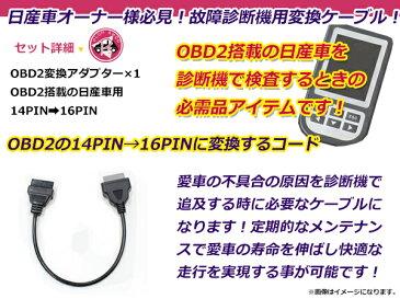 OBD2 変換アダプター 日産 汎用 14ピン → 16ピン OBD 診断機 変換ケーブル 変換コネクター カプラー コード 配線 検査 メンテナンス