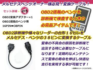 OBD2 変換アダプター ベンツ 汎用 38ピン → 16ピン OBD 診断機 変換ケーブル 変換コネクター カプラー コード 配線 検査 メンテナンス