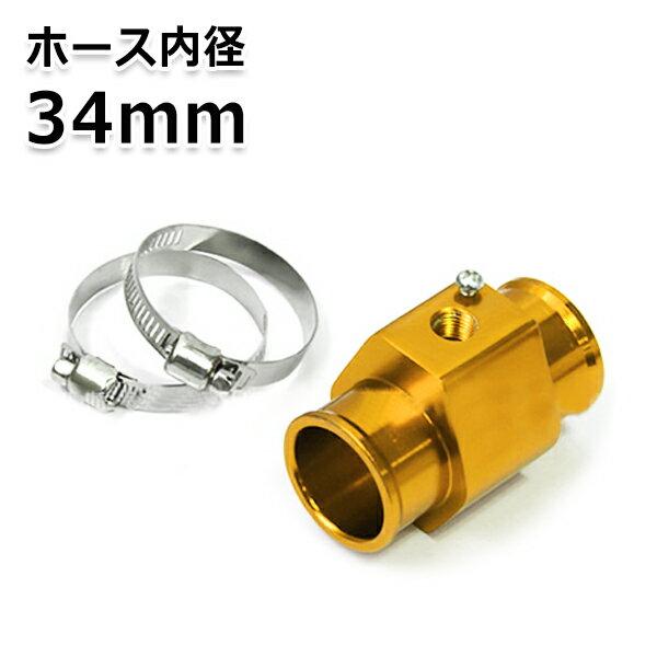メーター, 水温計  3434mm 18NPT