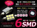 T10×36mm 左右セット 外車に キャンセラー内臓 抵抗 LED ...