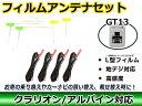 【送料無料】 高品質 L型 フィルムアンテナ4枚&ケーブル4本セット ...
