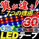 【期間限定特別価格】 LEDテープ 正面発光 36発 30cm 3chip S...
