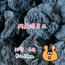 緑倶良部で買える「熊本阿蘇溶岩石[5〜10センチ]【激安10グラム6円】(20キロまで送料1000円・23キロ以上お買い上げの場合は送料無料 ガーデニング/水槽/水草/花壇/漁礁/造園/オリジナルガーデン/レイアウト溶岩石 アクアリウム テラリウム 石材 ロックガーデン  05P28Sep16」の画像です。価格は6円になります。