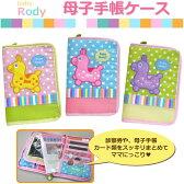 ロディ 母子手帳ケース Rodyマルチケース 通帳ケース カード・小物 収納 ニックナック