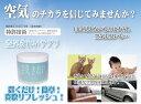 特許技術【空気きれいサプリ】80mlサイズ強力消臭◆簡単置くだけ!本格的置型消臭剤当店限定販売