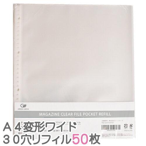 【送料無料】雑誌切り抜き マガジン クリア ファイル A4変形ワイド 30穴 ポケットリフィル 50枚入