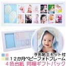 【送料無料】12ヶ月ベビーフォトフレーム赤ちゃん手形粘土セット付57×23cmタイプ【グリーンウィーク】