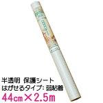 【送料無料】半透明壁の傷、汚れ防止壁紙保護シート(弱粘着)44cm×2.5m