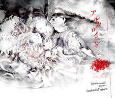 アルカロイド(予約)-発熱巫女〜ず-