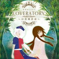 LOVERATORY〜幻想郷恋謡〜(12/30発売)-あ〜るの〜と-
