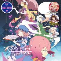 3in1CD彷徨いの冥(12/30発売)-少女フラクタル-