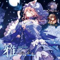 雅‐MIYABI‐SinglesBestvol.7〜明鏡止水〜(12/31発売)-幽閉サテライト-