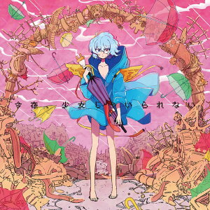 Can't be a girl tonight -TaNaBaTa-