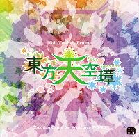 東方天空璋〜HiddenStarinFourSeasons.(8/31発売)-上海アリス幻樂団-